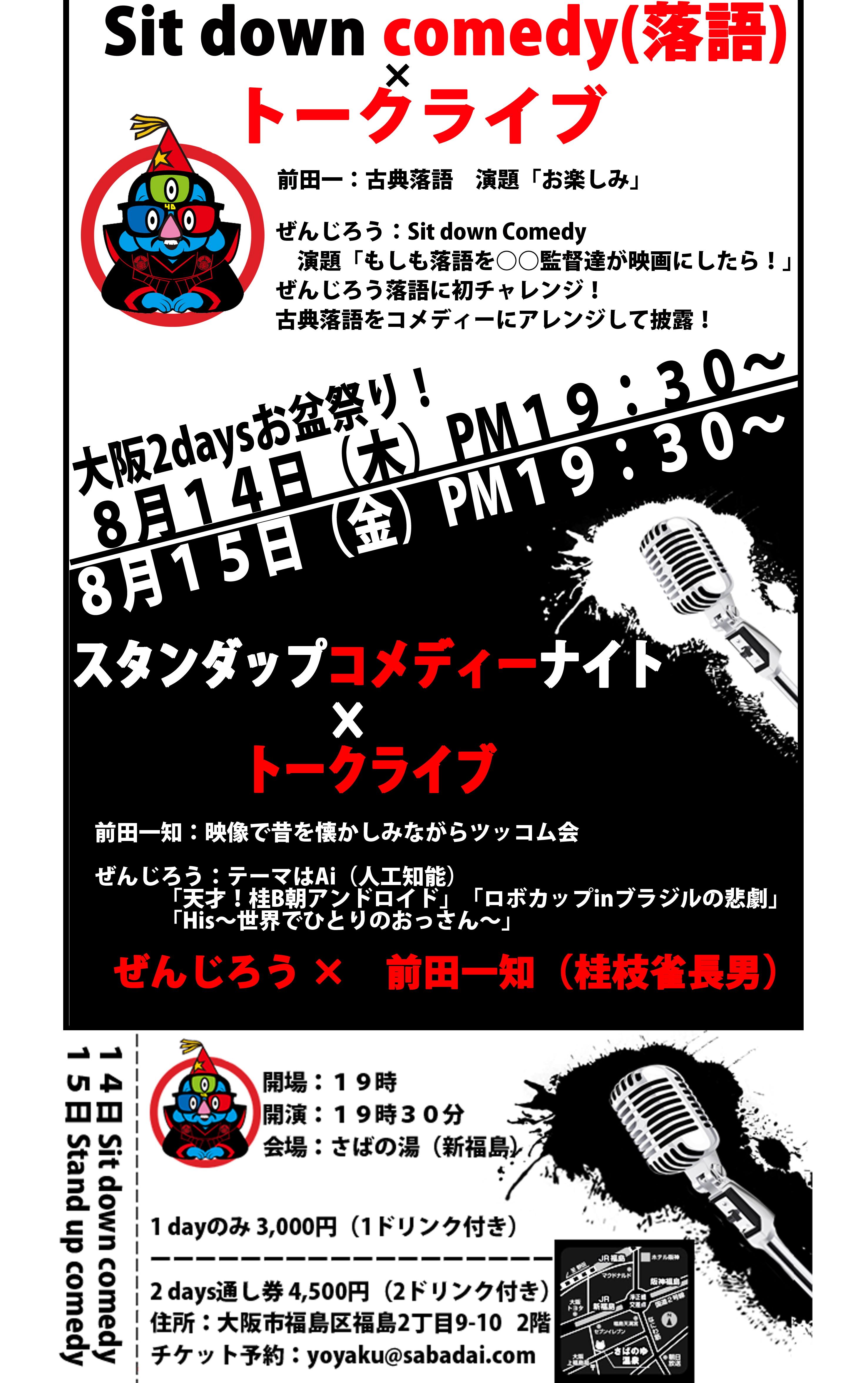 大阪2days 8月 2014.jpg